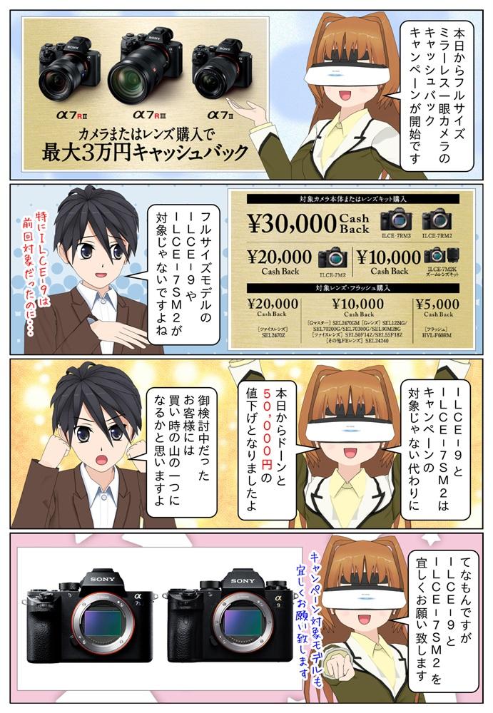 ソニー フルサイズミラーレス一眼カメラ α9『ILCE-9』 と α7S II『ILCE-7SM2』が本日よりドーンと50,000円の大幅値下げとなりました。