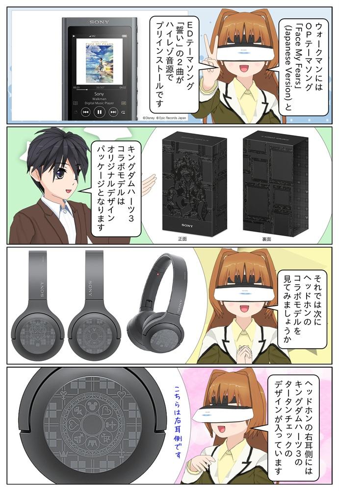 ウォークマン キングダムハーツ3 コラボモデルには「Face My Fears 日本語版」と「誓い」のハイレゾ音源をプリインストール。