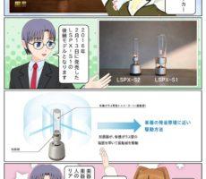 scs-uda_manga_lspx-s2_lspx-s1_1476_001