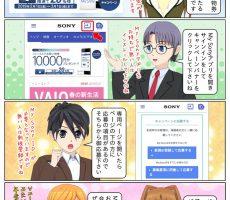 scs-uda_manga_my_sony_app_cp_201902_1463_001