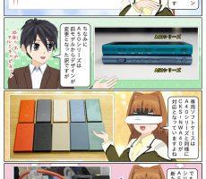 scs-uda_manga_nw-a50_clear_case_1464_001