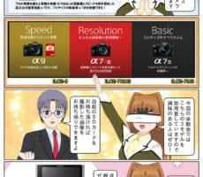 scs-uda_manga_sony_alpha_fullsize_1470_001