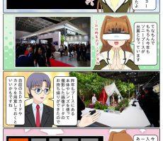 scs-uda_manga_sony_cpplus_2019_1465_001
