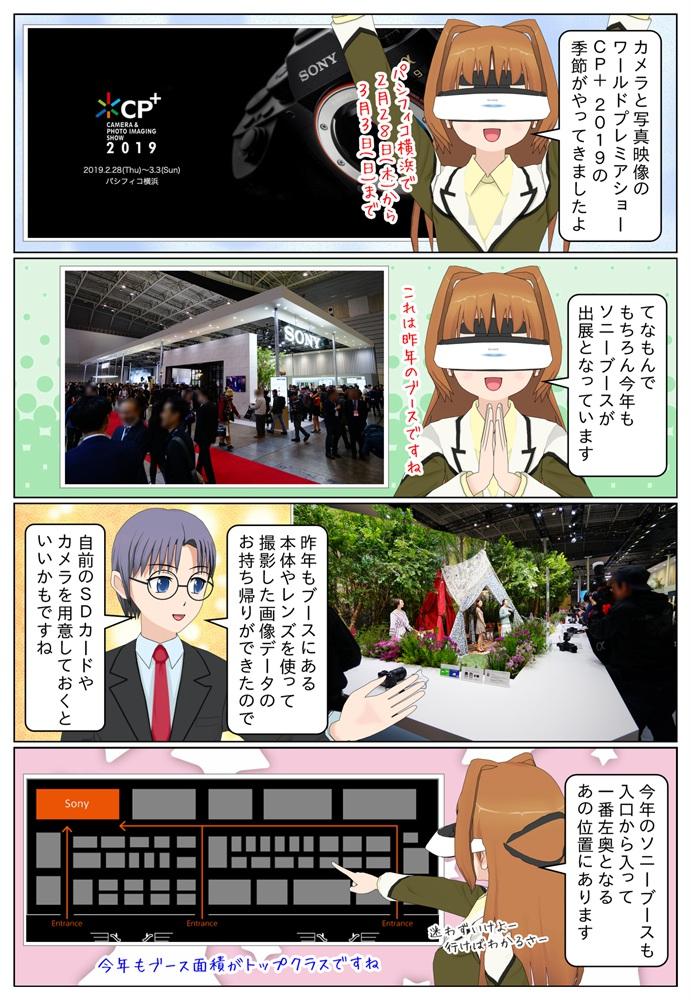 パシフィコ横浜で2019年2月28日から3月3日まで開催されるCP+2019にソニーが出展致します。SDカードを持っていくのがオススメです。