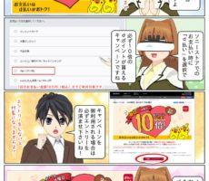 scs-uda_manga_sonystore_d-point_1467_001