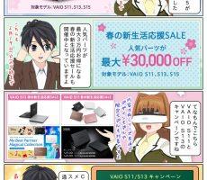 scs-uda_manga_vaio_campaign_201902_1462_001