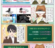 scs-uda_manga_vaio_campaign_201903_1471_001