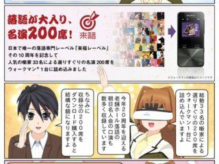 scs-uda_manga_walkman_rakugo_1474_001