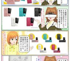 scs-uda_manga_walkman_snoopy_1469_001