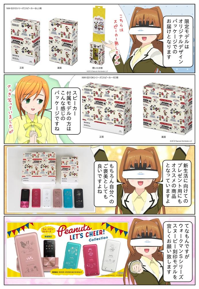 ウォークマン Sシリーズ PEANUTS LET'S CHEER! Collection はオリジナルデザインのパッケージなのでプレゼント用にもオススメです。