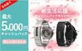 wena 新生活応援キャッシュバックキャンペーン