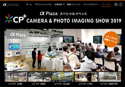 ソニーストア CP+2019 連動イベント