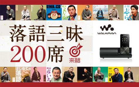 ウォークマン Sシリーズ 「落語三昧200席」