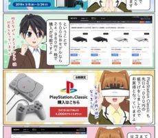 scs-uda_manga_1494_ps4_5000off_001