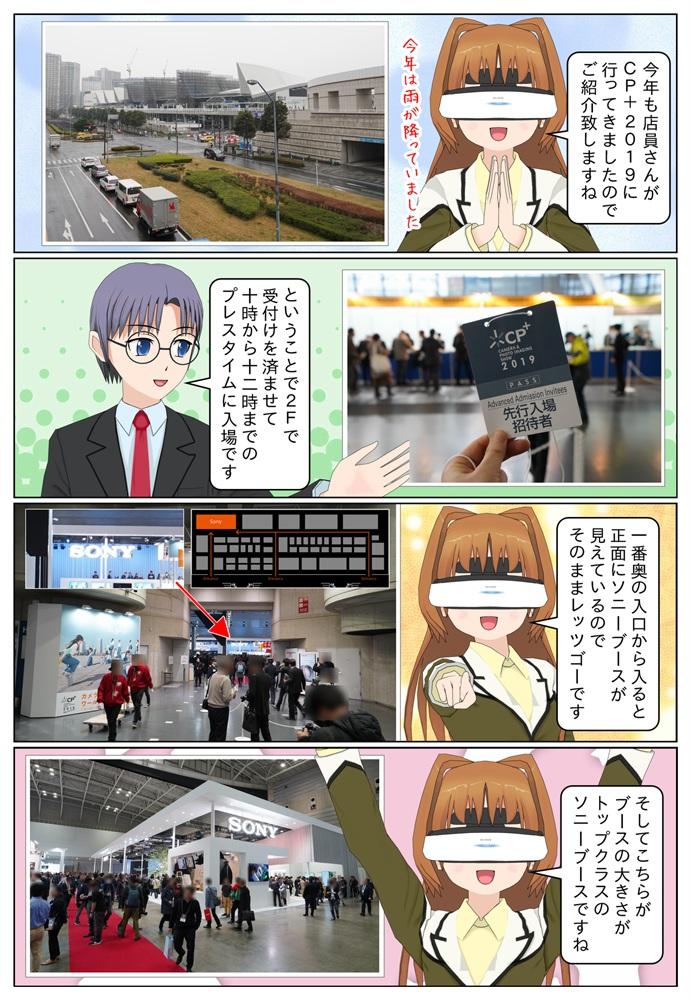 パシフィコ横浜で2019年2月28日から3月34日まで開催されるCP+2019のソニーブースを御紹介。