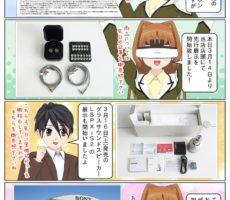 scs-uda_manga_ier-z1r_lspx-s2_tenji_1496_001