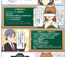 scs-uda_manga_ilce-9_update_5_1501_001