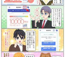 scs-uda_manga_my_sony_app_cp_201903_1481_001