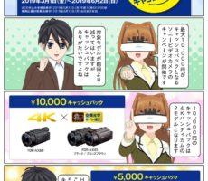 scs-uda_manga_sony_4k_handycam_cashback_1483_001