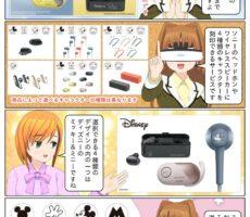 scs-uda_manga_sony_disney_1493_001