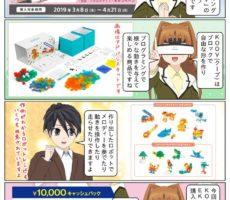 scs-uda_manga_sony_koov_campaign_1489_001