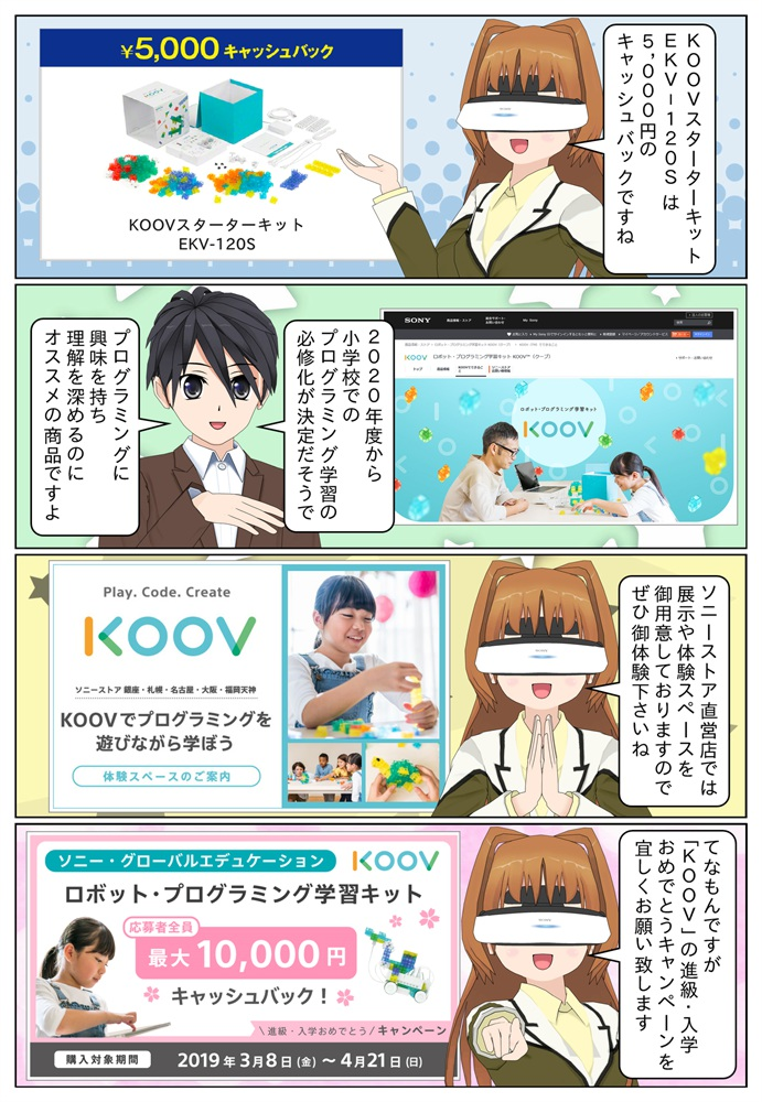 KOOV アドバンスキット EKV-200Aを購入で1万円、KOOVスターターキット EKV-120Sを購入で5千円のキャッシュバックとなります。