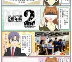 scs-uda_manga_sonystore_anniversary_1497_001