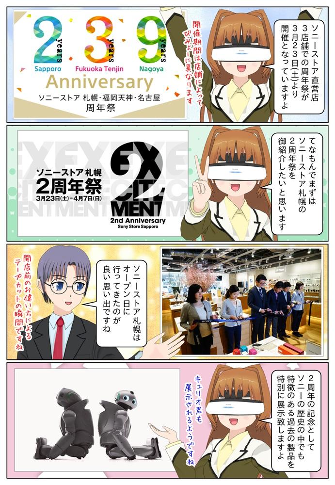 ソニーストア札幌の2周年祭の御紹介。特徴のある過去のソニー製品を展示します。