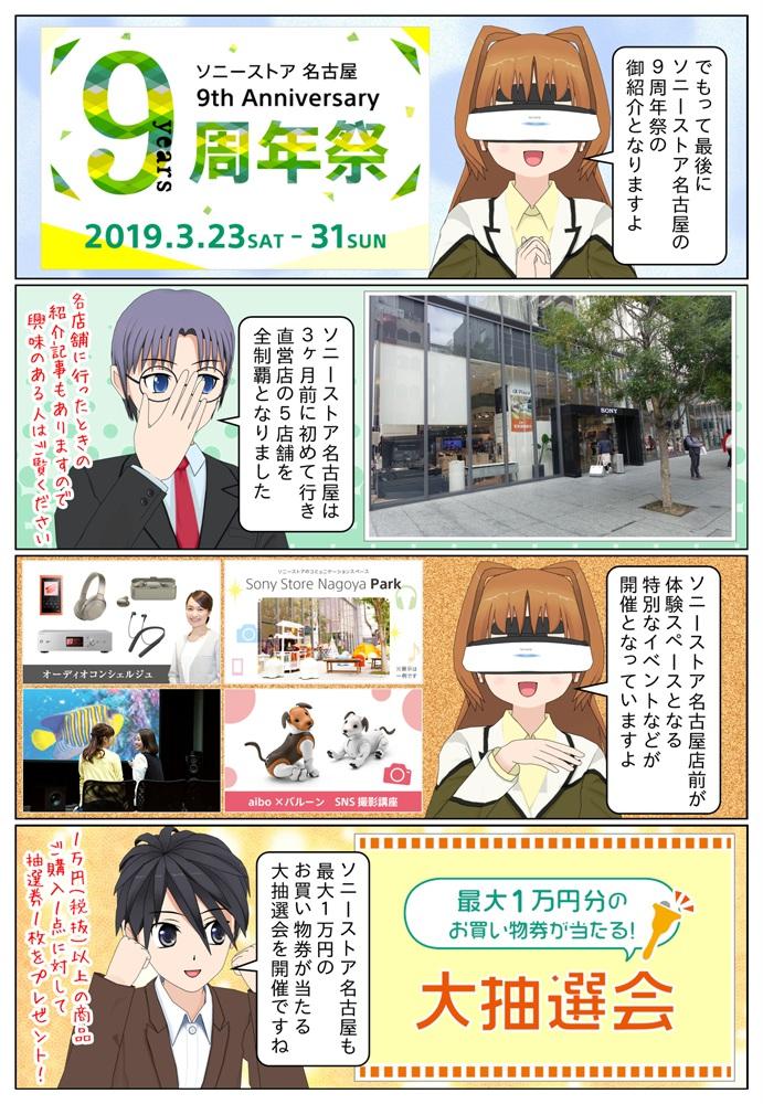 ソニーストア名古屋の9周年祭の御紹介。特別なイベントやお得なキャンペーン、プレゼントなど。