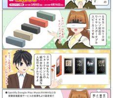scs-uda_manga_srs-hg10_cashback_1495_001