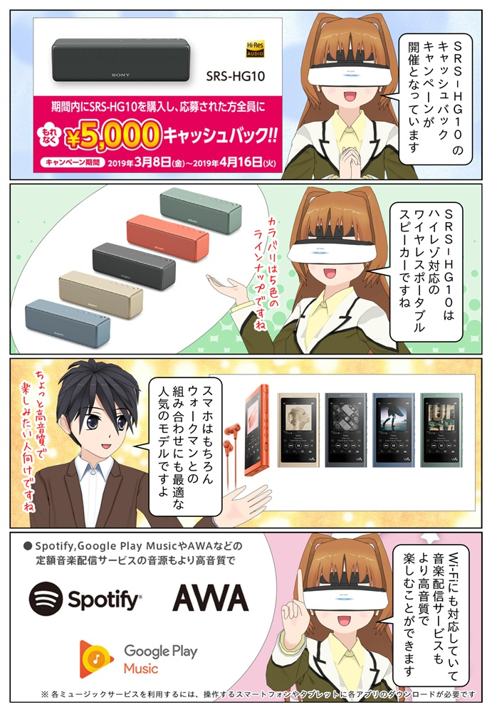ソニーのワイヤレスポータブルスピーカー SRS-HG10を購入で5,000円のキャッシュバックとなるキャンペーンが開催。