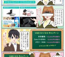scs-uda_manga_vaio_campaign_201904_1499_001