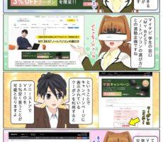 scs-uda_manga_vaio_mynavi_3per_1487_001