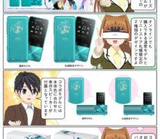 scs-uda_manga_walkman_hatsune_miku_1498_001