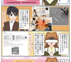 scs-uda_manga_xperia_touch_cashback_1491_001