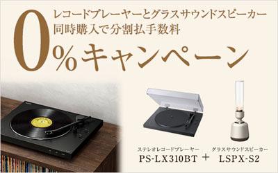 PS-LX310BT LSPX-S2 セット購入 分割クレジット手数料0円キャンペーン