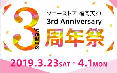 ソニーストア福岡天神 3周年祭