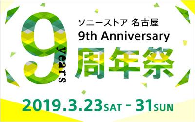 ソニーストア名古屋 9周年祭