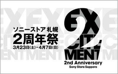 ソニーストア札幌 2周年祭