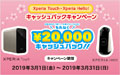 Xperia Touch & hello! キャッシュバックキャンペーン