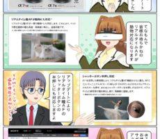 scs-uda_manga_ilce-7rm3_ilce-7m3_update_3_1512_001
