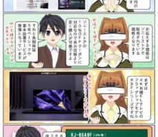 scs-uda_manga_sony_a9f_pricedown_1518_001