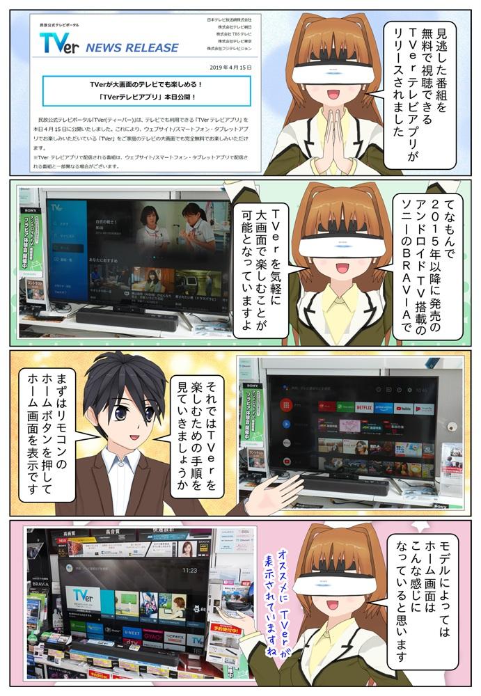 TVer テレビアプリがリリース、ソニーのテレビでTVerを見る方法。