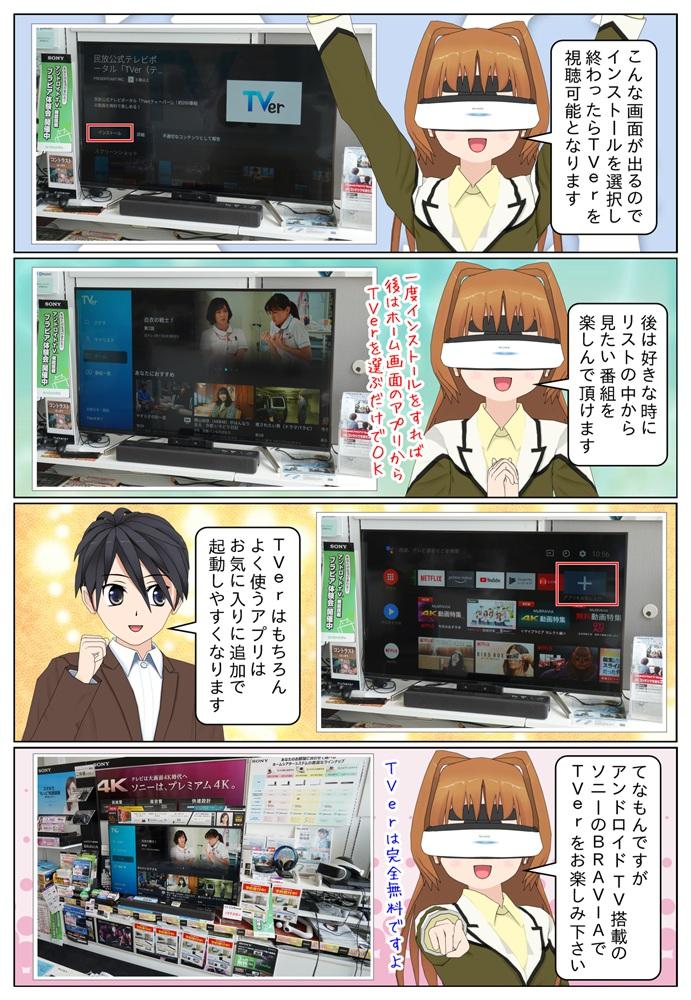 ソニーのAndroid TV搭載のテレビでTVer テレビアプリを見ることが出来ます。