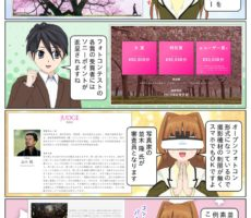 scs-uda_manga_sony_photo_contest_flower_1506_001