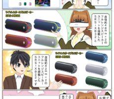 scs-uda_manga_srs-xb32_press_1521_001