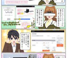 scs-uda_manga_vaio-s15_5per_off_1510_001