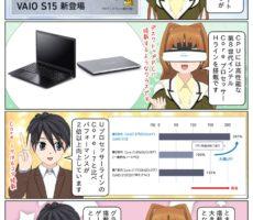 scs-uda_manga_vaio-s15_cpu_1512_001