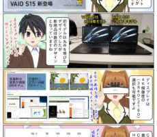 scs-uda_manga_vaio-s15_press_1509_001