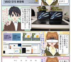 scs-uda_manga_vaio-s15_press_1509_001